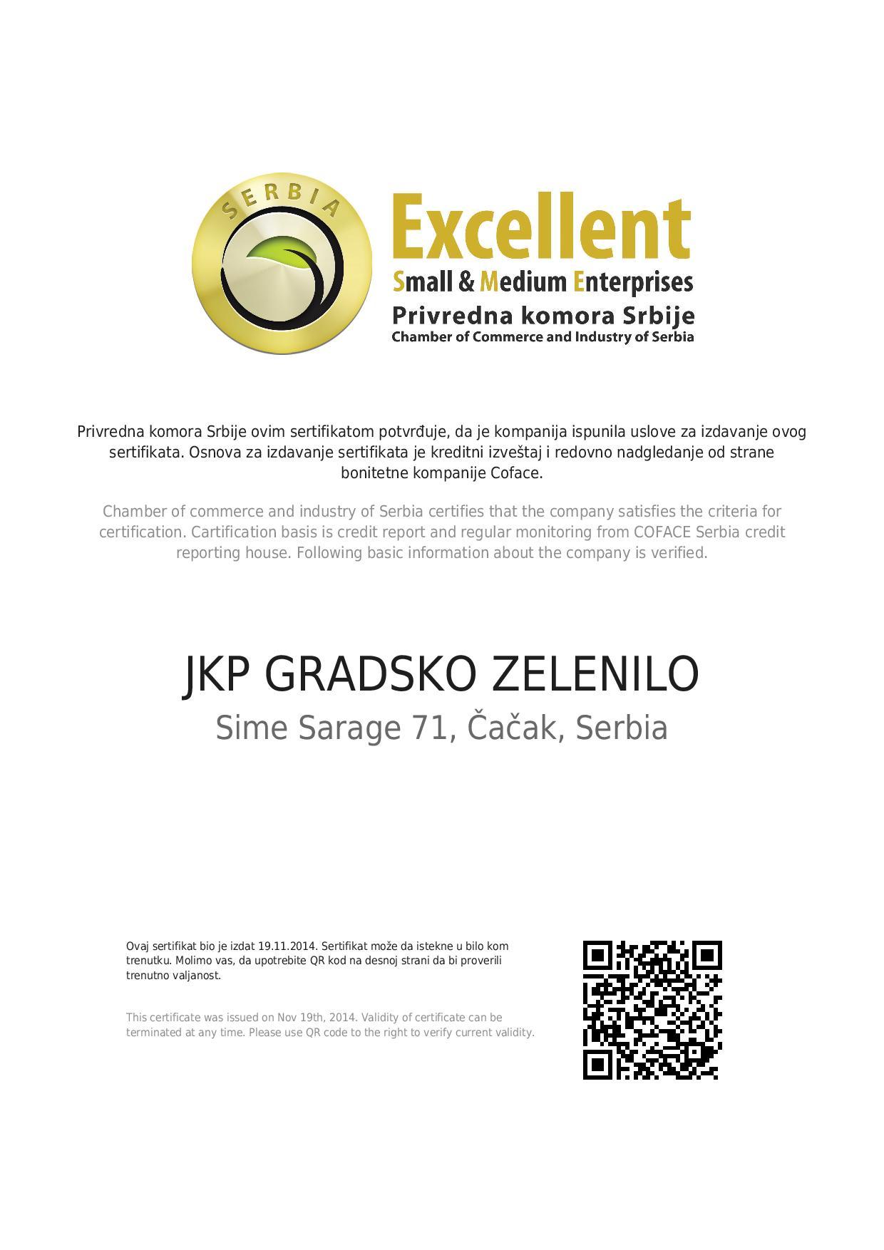 Додељен сертификат Привредне коморе Србије