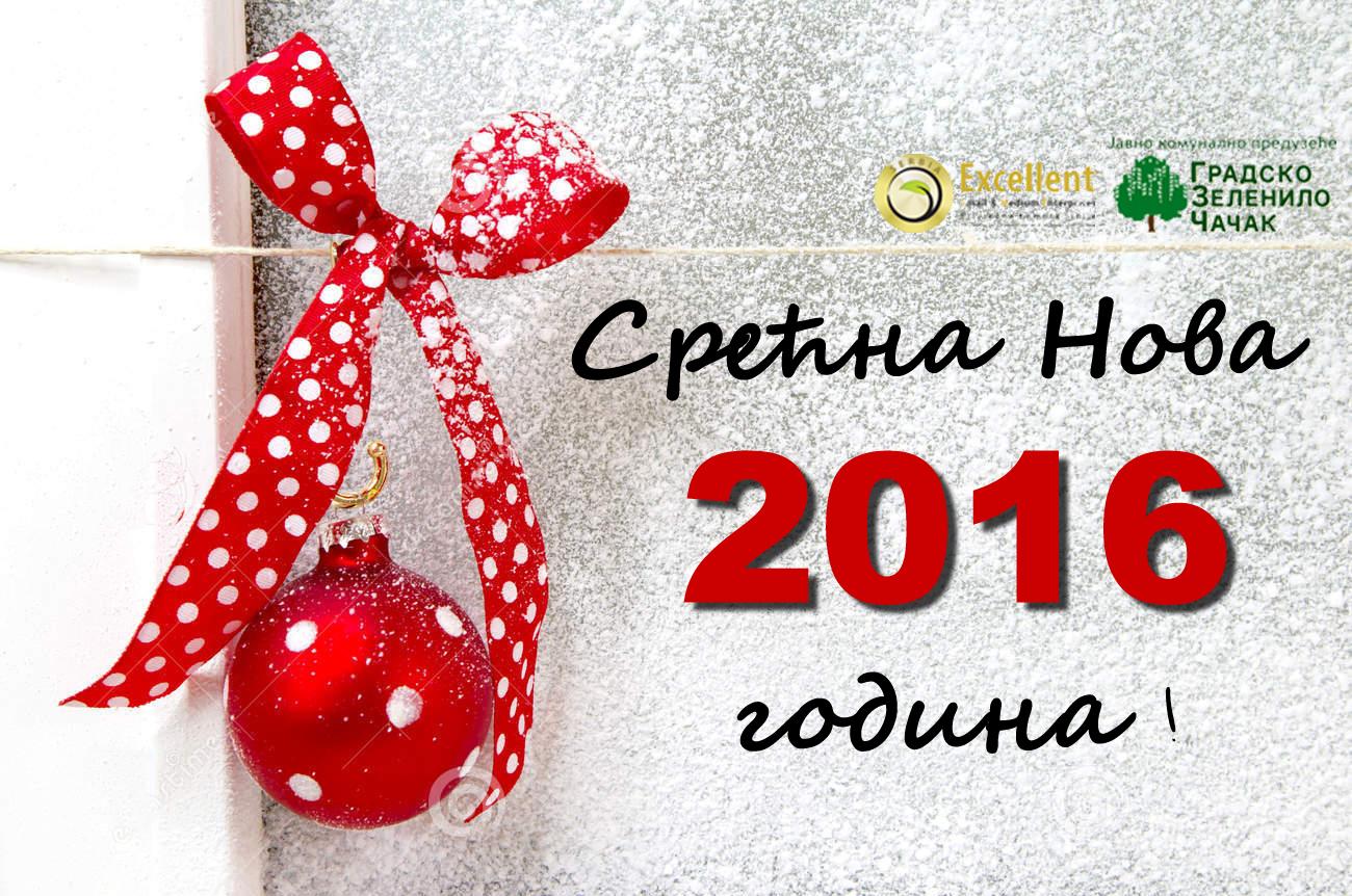 Новогодишња честитка 2016