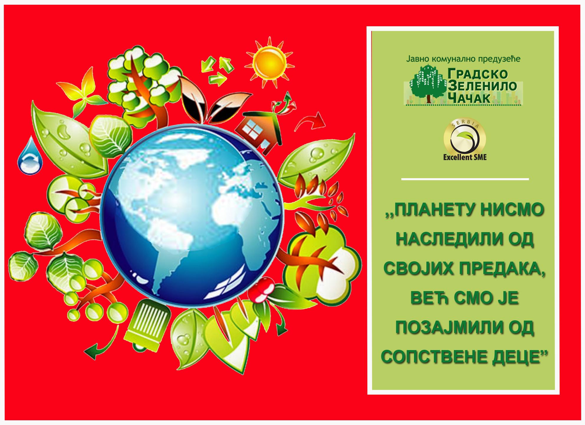 Дан планете Земље