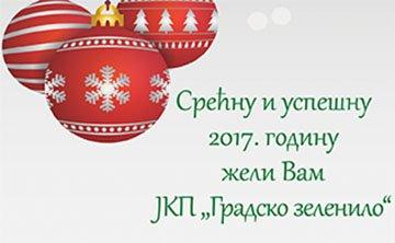 Желимо Вам све најбоље у Новој 2017. години